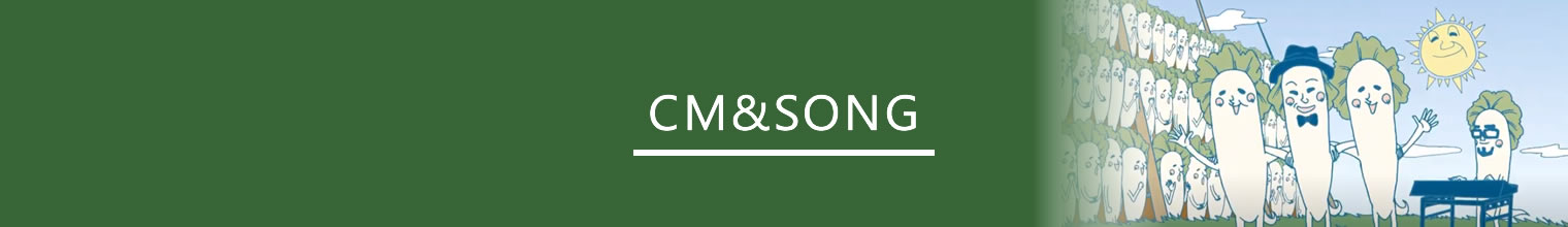 CM&SONG